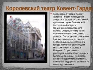 Королевский театр Ковент-Гарден Королевский театр в Ковент-Гардене - место пр