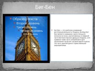 Биг-Бен Биг-Бен— это наиболее узнаваемая достопримечательность Лондона. Воо