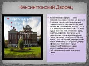 Кенсингтонский Дворец Кенсингтонский Дворец— один изсамых маленьких искро
