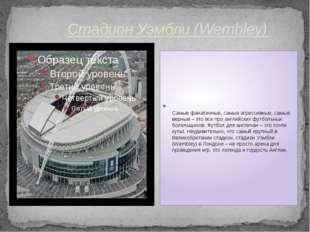 Стадион Уэмбли (Wembley) Самые фанатичные, самые агрессивные, самые верные –