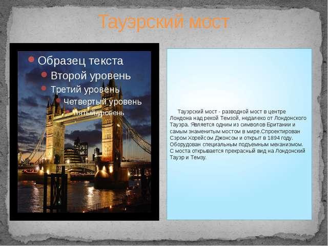Тауэрский мост Тауэрский мост - разводной мост в центре Лондона над рекой Те...