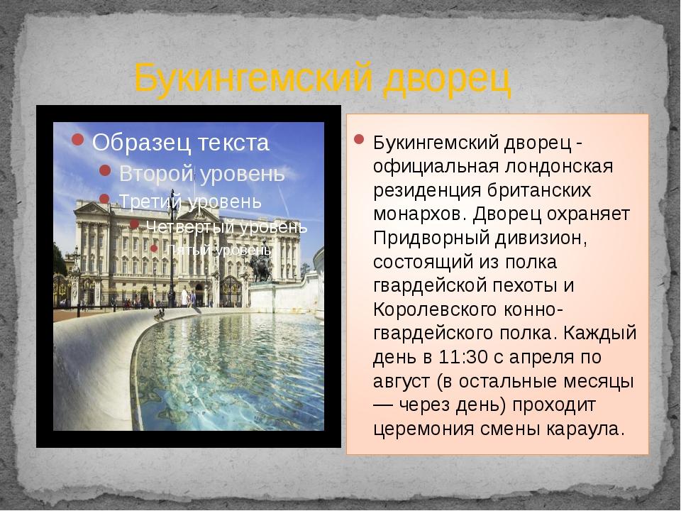 Букингемский дворец Букингемский дворец - официальная лондонская резиденция...