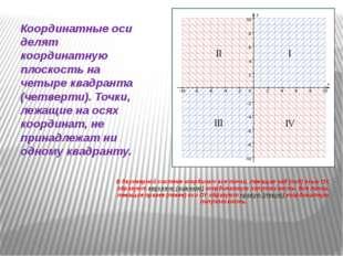 Координатные оси делят координатную плоскость на четыре квадранта (четверти).