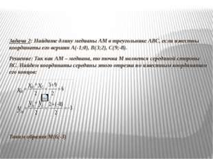 Задача 2: Найдите длину медианы АМ в треугольнике АВС, если известны координ
