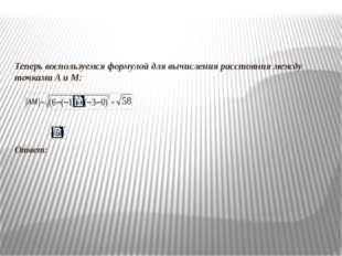 Теперь воспользуемся формулой для вычисления расстояния между точками A и M:
