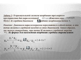 Задача 3: В прямоугольной системе координат трехмерного пространства дан пар