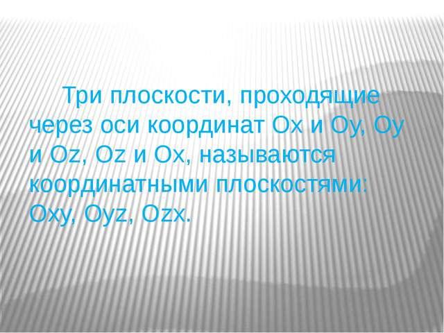 Три плоскости, проходящие через оси координат Ох и Оу, Оу и Оz, Оz и Ох, наз...