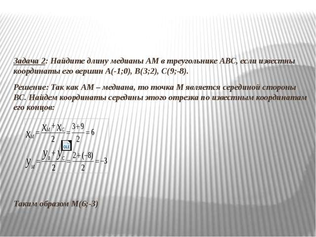 Задача 2: Найдите длину медианы АМ в треугольнике АВС, если известны координ...