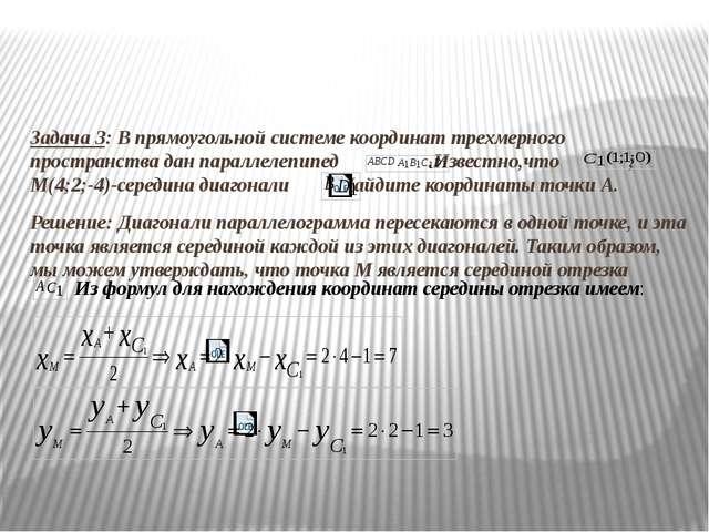 Задача 3: В прямоугольной системе координат трехмерного пространства дан пар...