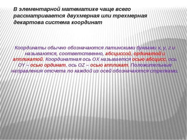 В элементарной математике чаще всего рассматривается двухмерная или трехмерна...