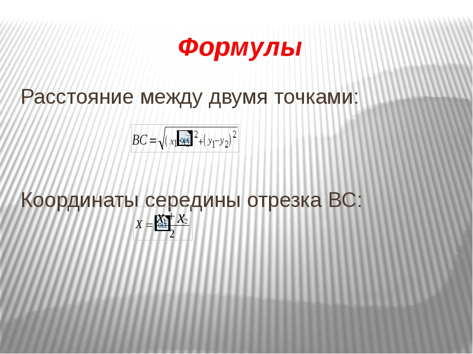 Формулы Расстояние между двумя точками: Координаты середины отрезка BC: