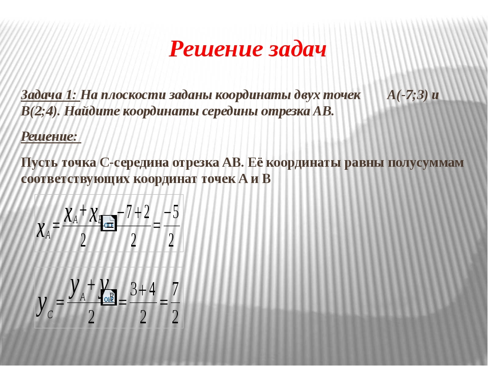 Решение задач Задача 1: На плоскости заданы координаты двух точек A(-7;3) и B...