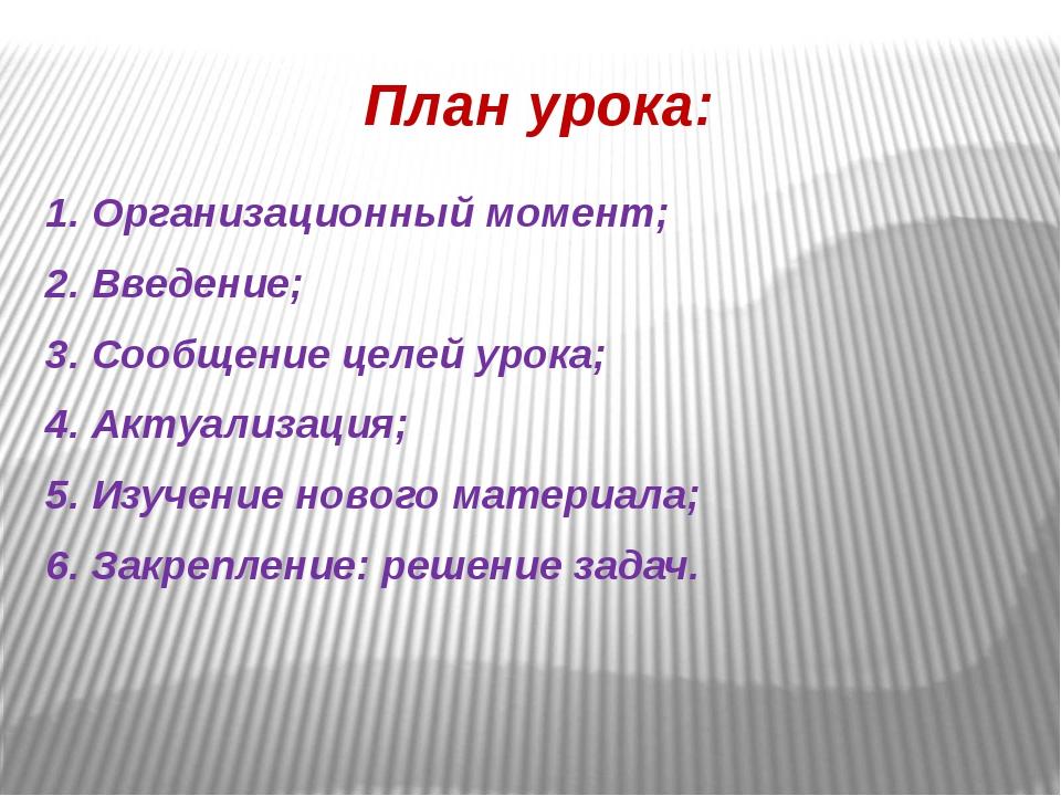 План урока: 1. Организационный момент; 2. Введение; 3. Сообщение целей урока;...