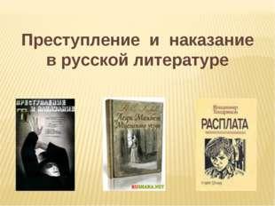 Преступление и наказание в русской литературе