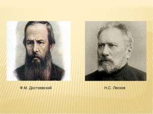 Ф.М. Достоевский Н.С. Лесков