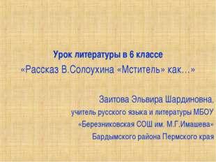 Урок литературы в 6 классе «Рассказ В.Солоухина «Мститель» как…» Заитова Эльв