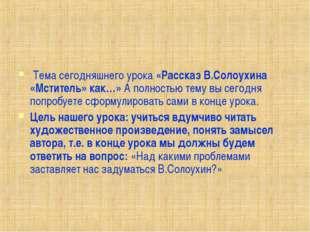 Тема сегодняшнего урока «Рассказ В.Солоухина «Мститель» как…» А полностью те