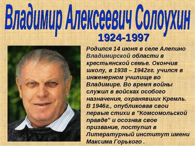 1924-1997 Родился 14 июня в селе Алепино Владимирской области в крестьянской...