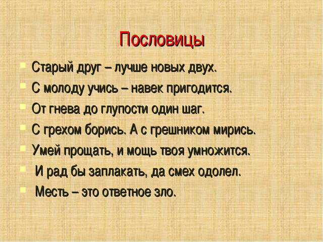 Пословицы Старый друг – лучше новых двух. С молоду учись – навек пригодится....