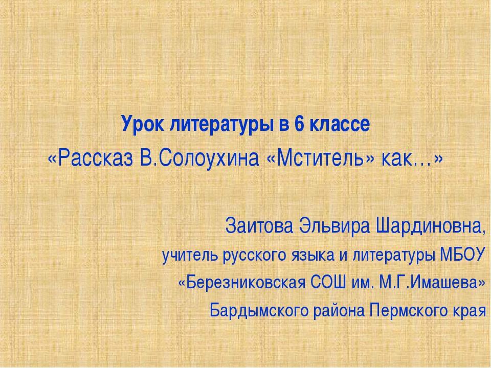 Урок литературы в 6 классе «Рассказ В.Солоухина «Мститель» как…» Заитова Эльв...