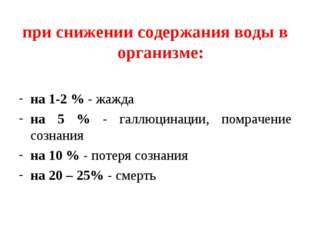 при снижении содержания воды в организме: на 1-2 % - жажда на 5 % - галлюцина