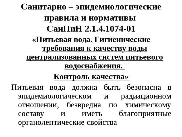 Санитарно – эпидемиологические правила и нормативы СанПиН 2.1.4.1074-01 «Пить...
