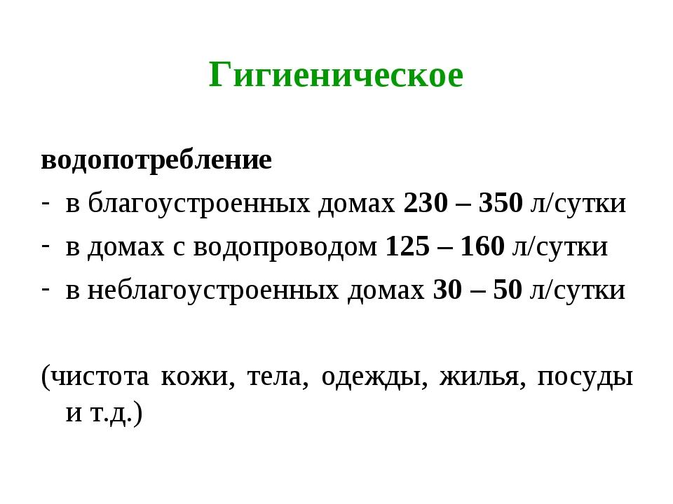 Гигиеническое водопотребление в благоустроенных домах 230 – 350 л/сутки в дом...