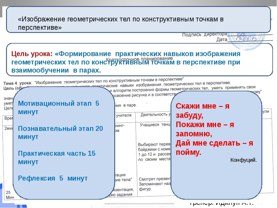Васькова Е.М. учитель технологии, изобразительного искусства Константиновская...