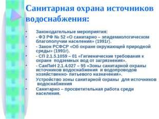 Санитарная охрана источников водоснабжения: Законодательные мероприятия: - ФЗ