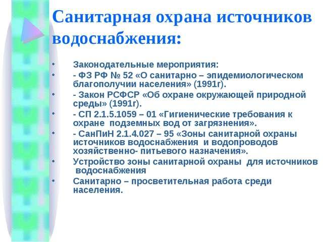 Санитарная охрана источников водоснабжения: Законодательные мероприятия: - ФЗ...