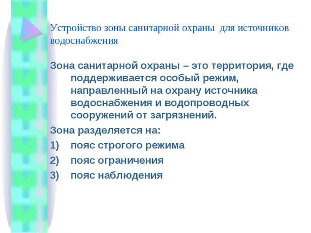 Устройство зоны санитарной охраны для источников водоснабжения Зона санитарно...