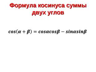 Формула косинуса суммы двух углов