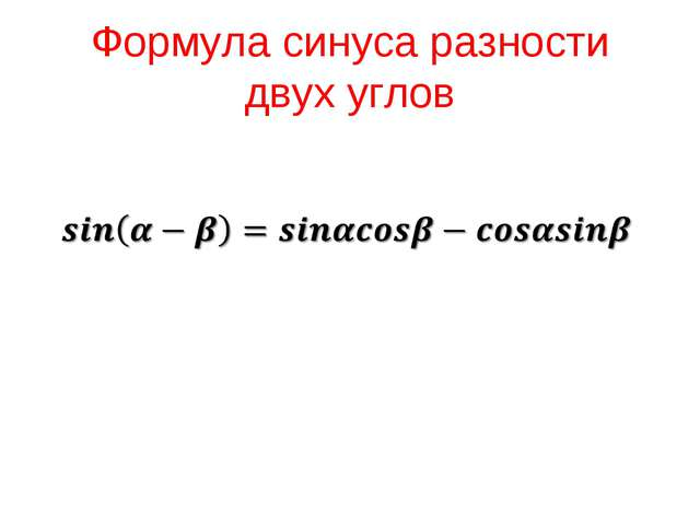 Формула синуса разности двух углов