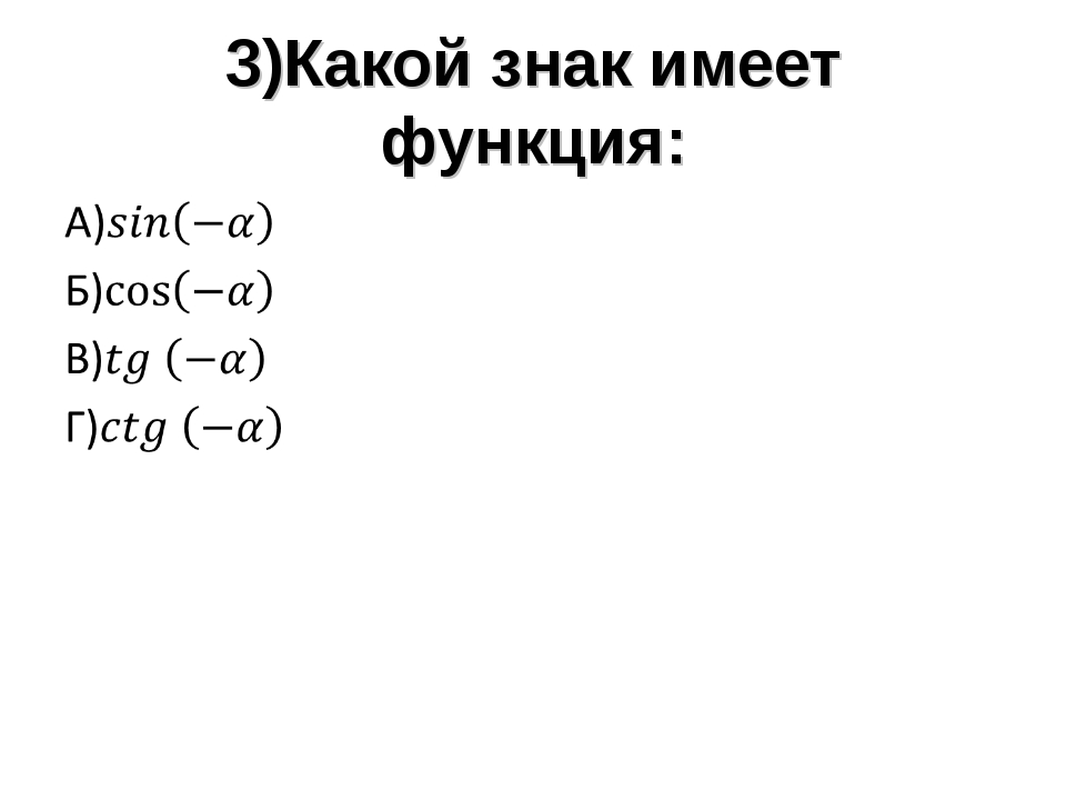 3)Какой знак имеет функция: