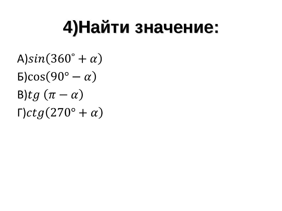 4)Найти значение: