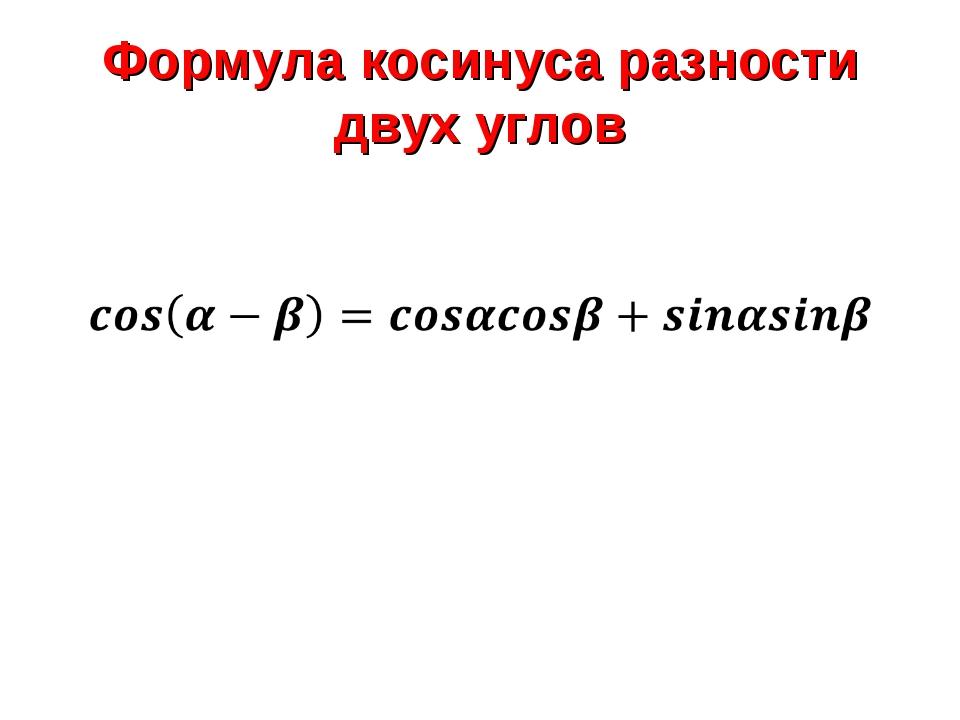 Формула косинуса разности двух углов