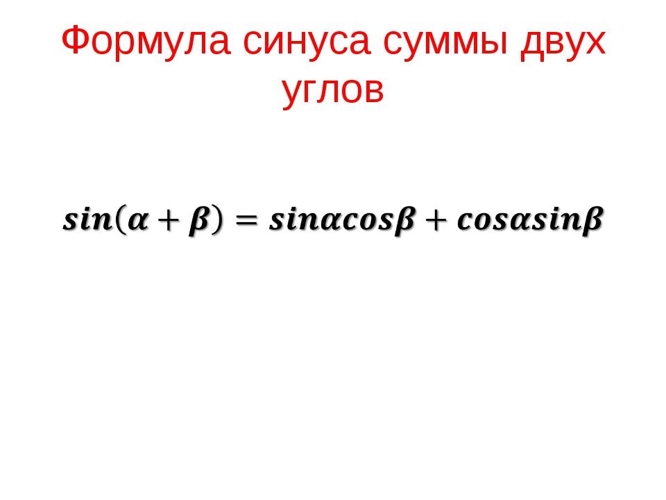 Формула синуса суммы двух углов