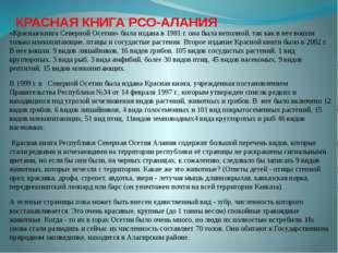 КРАСНАЯ КНИГА РСО-АЛАНИЯ «Красная книга Северной Осетии» была издана в 1981 г