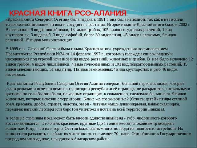 КРАСНАЯ КНИГА РСО-АЛАНИЯ «Красная книга Северной Осетии» была издана в 1981 г...