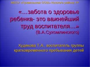 МБОУ «Пужмезьская ООШ» Кезского района УР «…забота о здоровье ребенка- это в