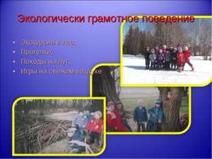 Экскурсии в лес, Прогулки, Походы на луг, Игры на свежем воздухе Экологически