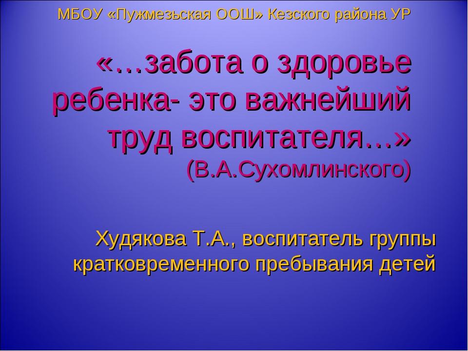 МБОУ «Пужмезьская ООШ» Кезского района УР «…забота о здоровье ребенка- это в...