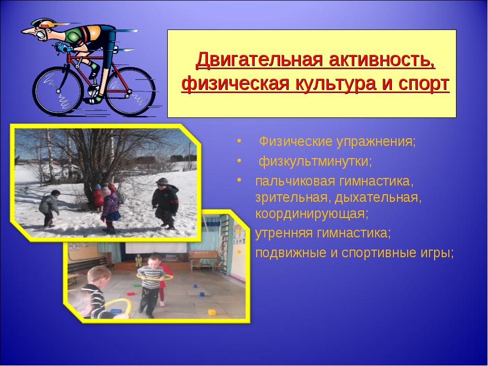 Двигательная активность, физическая культура и спорт Физические упражнения; ф...