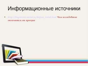 Информационные источники http://lingvotree.narod.ru/detjam_issled.html Чем ис