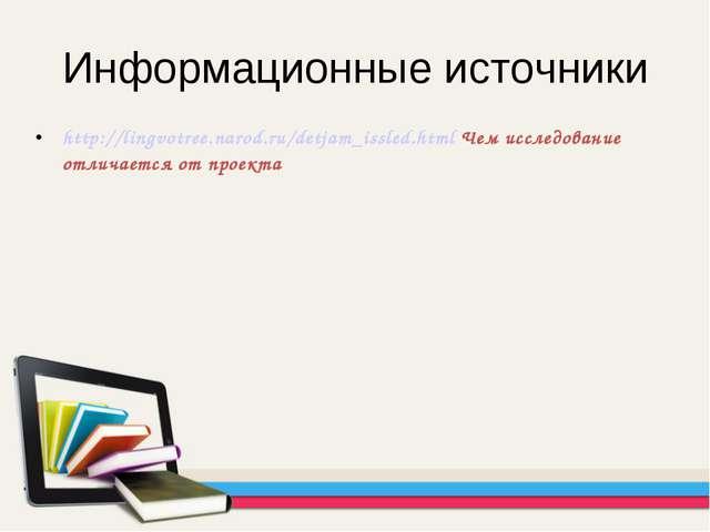 Информационные источники http://lingvotree.narod.ru/detjam_issled.html Чем ис...