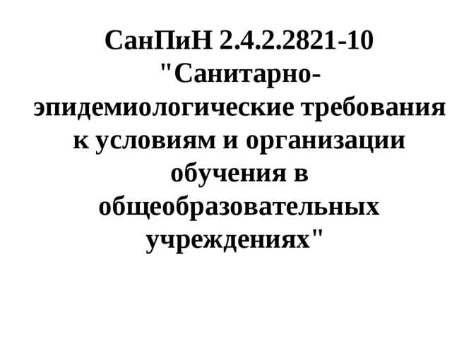 """СанПиН 2.4.2.2821-10 """"Санитарно-эпидемиологические требования к условиям и ор..."""