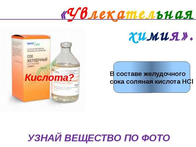 «Увлекательная химия». Йндий –нужен для изготовления жидкокристаллических экр...