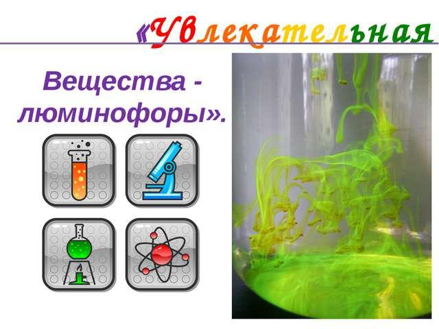 «Увлекательная химия». Спасибо за внимание!