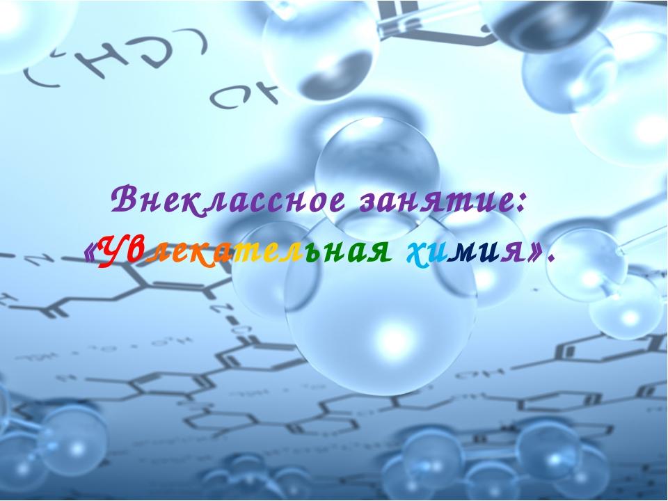 вода «Увлекательная химия». Какое вещество в чёрном ящике? А ну, скорей сними...