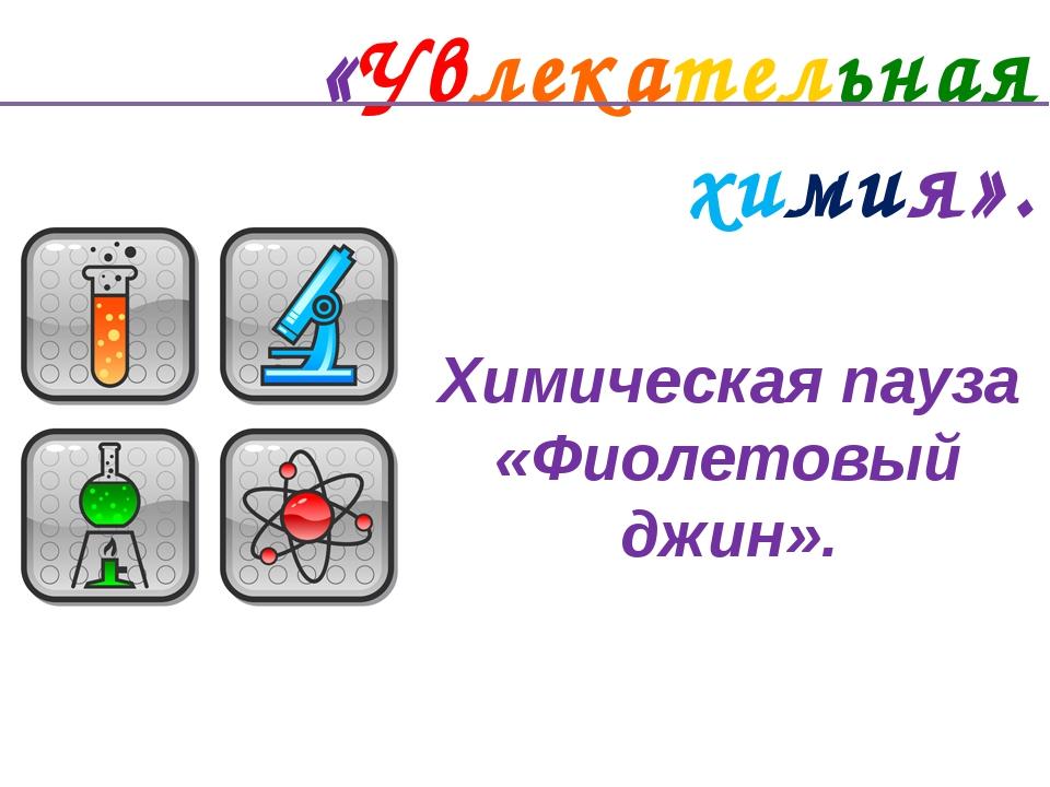 «Увлекательная химия».